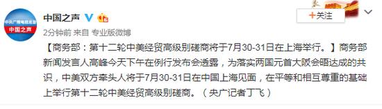 第十二轮中美经贸磋商将于7月30-31日在上海举行