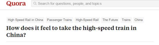 """▲""""在中国坐高铁是栽怎样的体验?""""(via Quora)"""