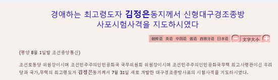 朝中社報道截圖