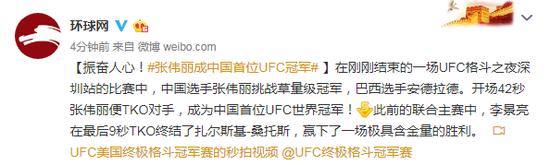 中國UFC首位冠軍張偉麗 開場42秒TKO對手