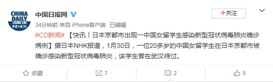 日本1名中國女留學生確診新冠肺炎 曾在武漢待過