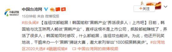 """连祖坟都能黑 韩国瑜称""""黑韩产业""""养活很多人"""