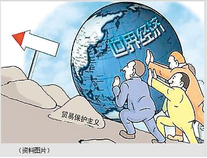 IMF罕见直斥美国:单边主义威胁世界经济增长(图)