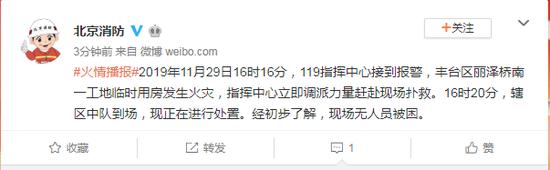 北京丰台区丽泽桥南工地发生火灾 暂无人员被困