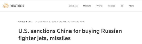 ▲路透社:美国制裁中国因其购买俄罗斯战斗机及导弹