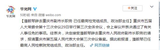 潘毅琴辞去重庆市副市长职务 此前已赴任最高检