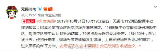 江苏无锡一处空地废弃油桶爆炸 造成9人受伤