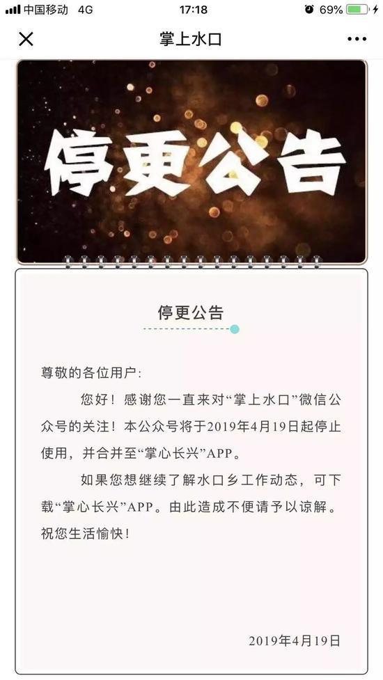 """亚博娱乐平台:新京报:关停无用政务公号 避免""""指尖形式主义"""""""