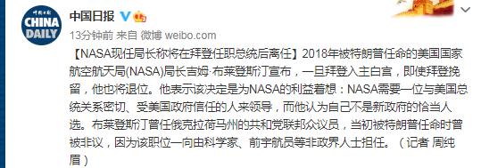 NASA现任局长称将在拜登任职总统后离任