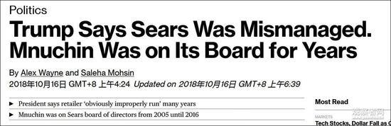 网站公告:美国百年老店西尔斯申请破产_特朗普为其惋惜