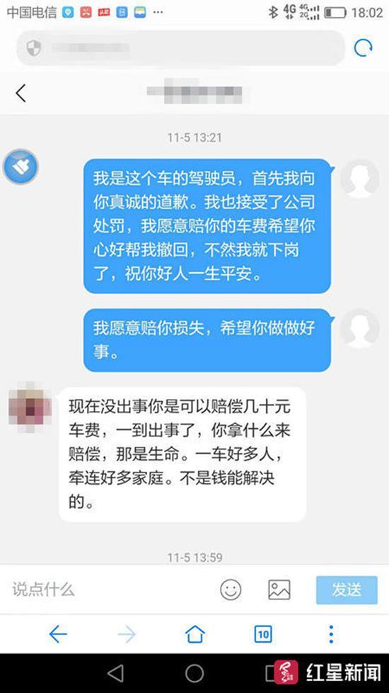 事后,张师傅和发微博的乘客之间的沟通 图据受访者