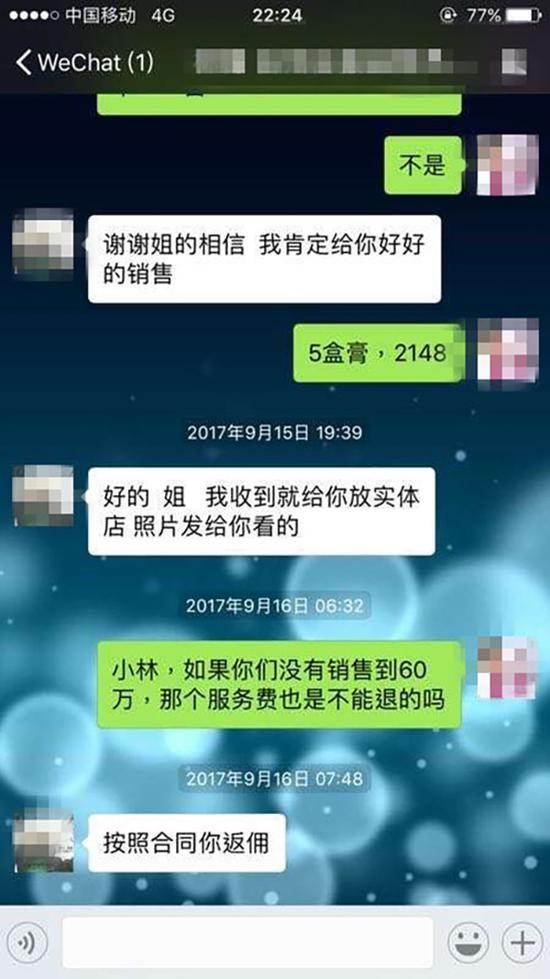该公司工作人员与客户的聊天截图。