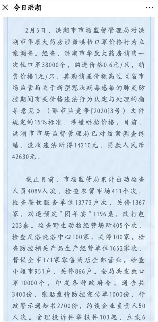 """""""今日洪湖""""微信截图"""