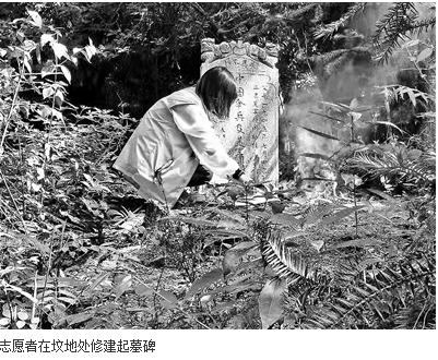 志愿者为抗战空降兵遗骸寻亲 四具遗骸在衡阳发现
