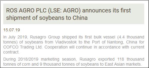 """""""俄罗斯农业""""集团官网宣布向中国运送首批大豆"""