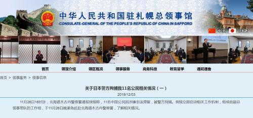 图片来源:中国驻札幌总领事馆网站截图