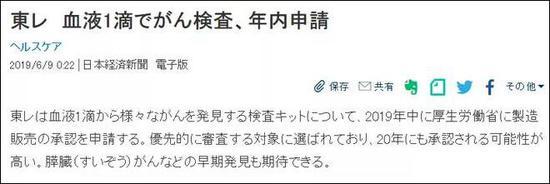 《日本经济新闻》相关报道截图