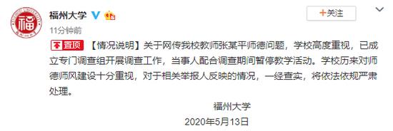 福州大学教师被举报性侵多名女生 校方:开展调查
