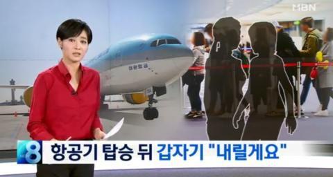 """韩国媒体对于""""粉丝退票""""事件的报道(MBN电视台)"""