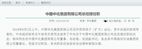 图片截自中化集团官网