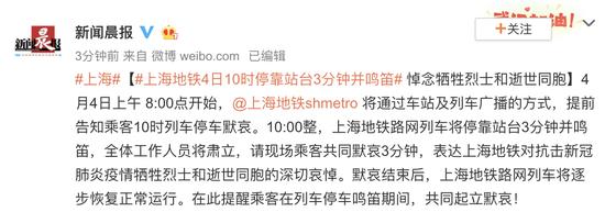 上海地鐵4日10時??空九_3分鐘并鳴笛 悼念犧牲烈士和逝世同胞圖片
