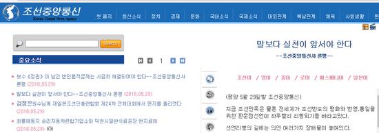 朝中社社评截图