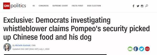 美国务卿被人举报:让安保特工去接他养的狗