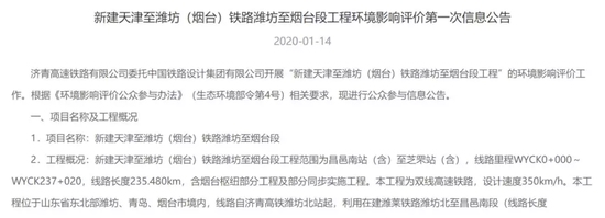 山东铁路投资控股集团有限公司官网截图
