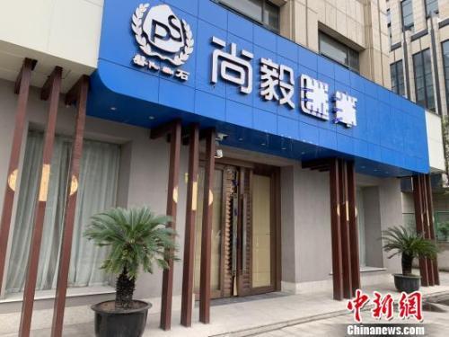 """上海权健加盟点""""华东总部""""已关闭。 康玉湛 摄"""