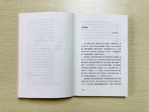 《猫头鹰在黄昏起飞》中的部分内容。上海译文出版社供图