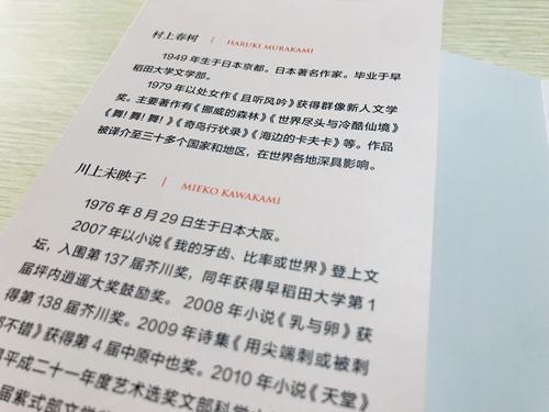 《猫头鹰在黄昏起飞》中关于村上春树和川上未映子的介绍。上海译文出版社供图