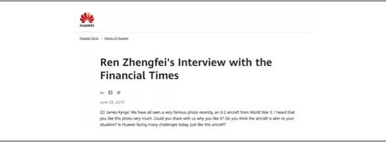 圖為華為官網上公布的采訪全文,其中第13個問題涉及匯豐