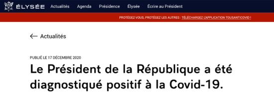 法国总统府发布的声明。
