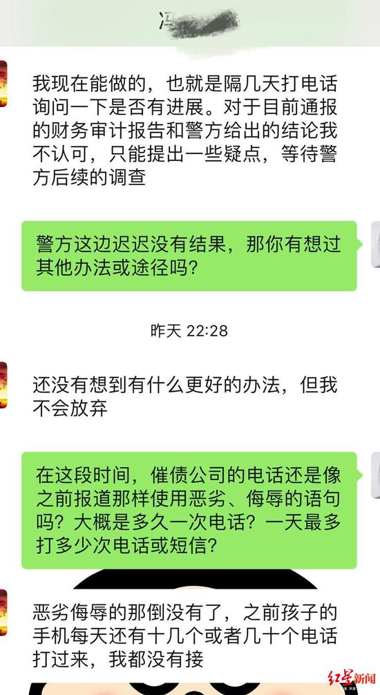 冯远与红星新闻记者的聊天记录