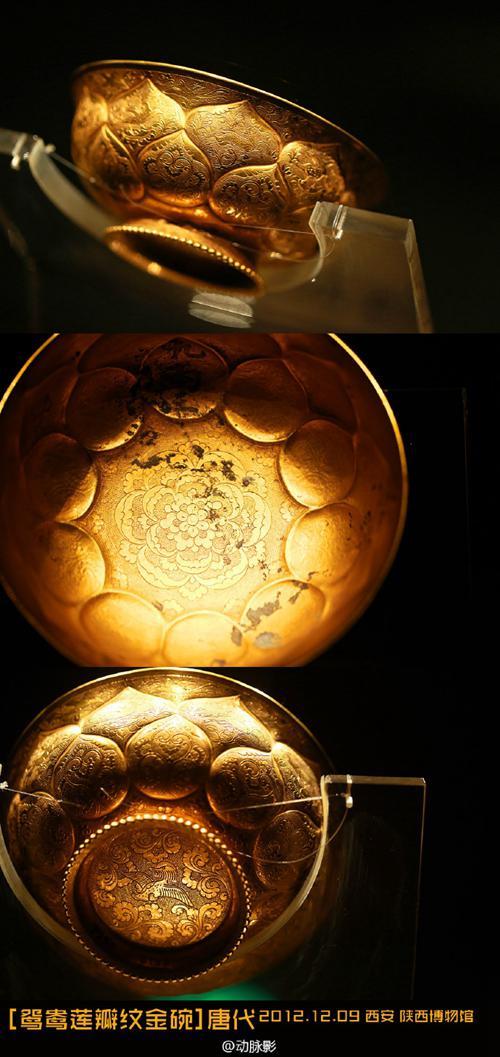 陕西博物馆 唐代 鸳鸯莲瓣纹金碗。来源:受访者供图