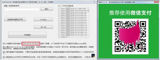 用户电脑被勒索病毒感染后,请求微信扫码支付赎金的界面。