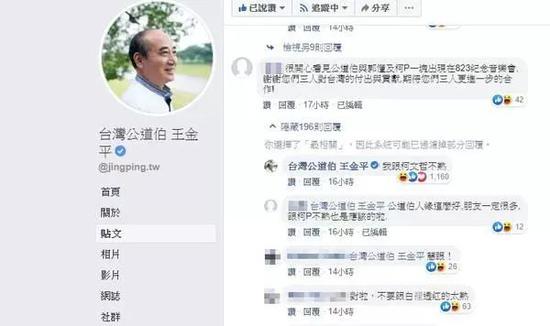 王金平回复网友留言(图片来源:王金平脸书)