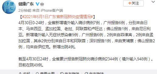 24时,广东新增境外输入确诊病例7例