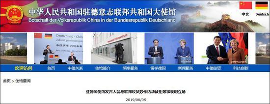 驻德大使馆网站截图