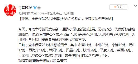 青岛保留231处核酸检测点 延期两天继续提供免费检测