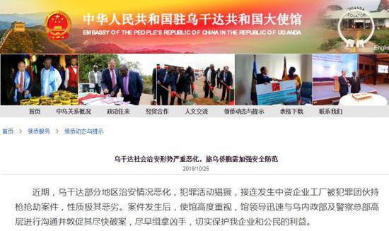 ▲中国驻乌干达大使馆网站发布安全提醒。