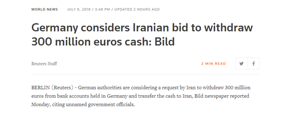 伊朗拟从德国取回3亿欧元现金 因担忧美国新制裁