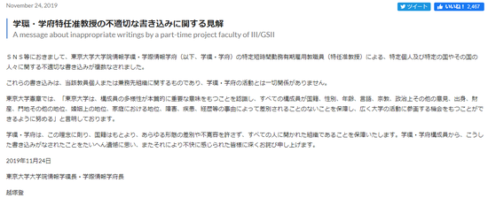 东京大学教授发歧视中国人言论 校方致歉未提处分