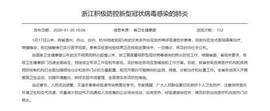 赵雯辞去上海市政协副主席职务