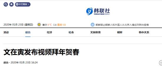 (韓聯社報道截圖)