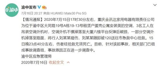重庆一公寓装修中空调外机坠落砸死路人 官方回应