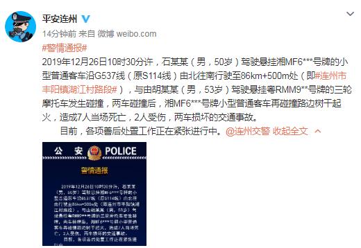 广东突发7死2伤车祸 两车相撞后一车撞树起火