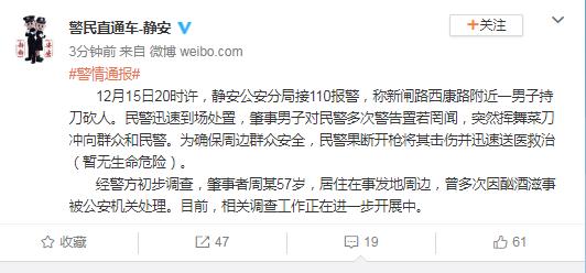 济南长清区发生4.1级地震暂未接到人员伤亡报告