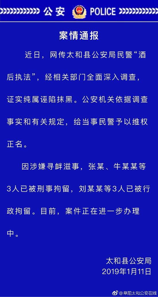 网传安徽阜阳一民警酒后执法官方:纯属诬陷抹黑