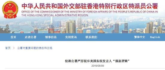 外交部驻香港特别行政区特派员公署网站截图